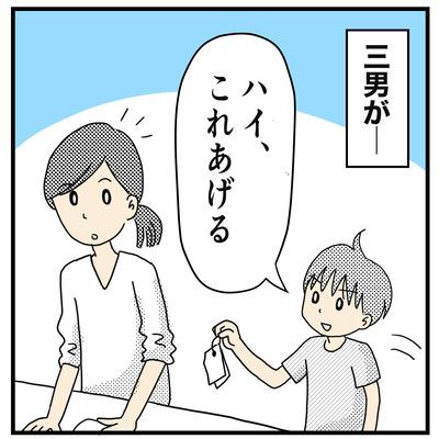 呪われない(2才〜2才半)1