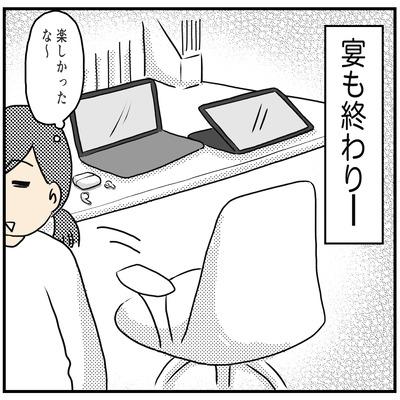 538 ライブドアブログ忘年会7