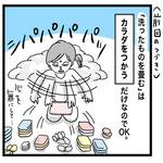 「家事」キライ 洗濯編1