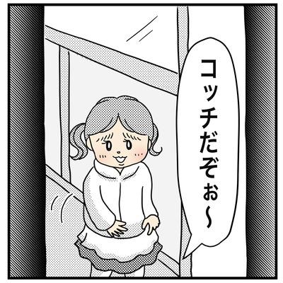 トイレからヒー(1才半〜2才)3
