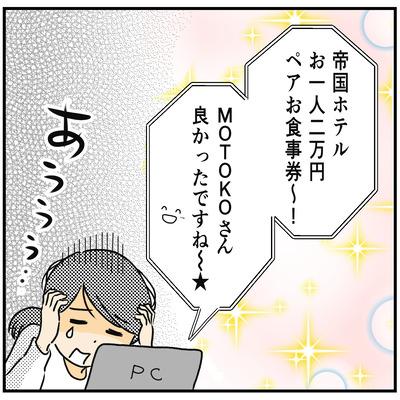 538 ライブドアブログ忘年会2