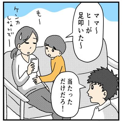 フーちゃんの手紙 ヒー誕生日1