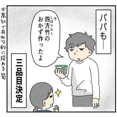 526 力を合わせたお弁当5