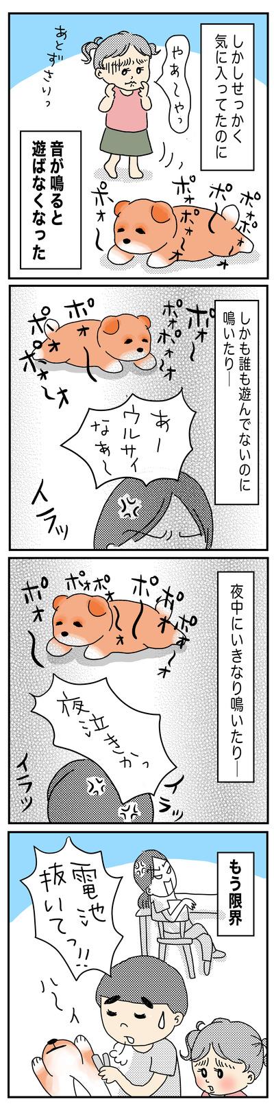 100 ポーちゃんとの出会いファイナル(1才〜1才半)