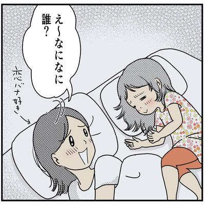 596 三男とケッコン?2