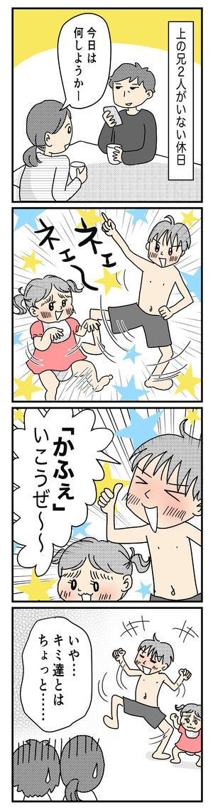 133 カフェいこうぜ〜(1才半〜2才)