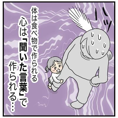 ちゃいてー(2才〜2才半)3