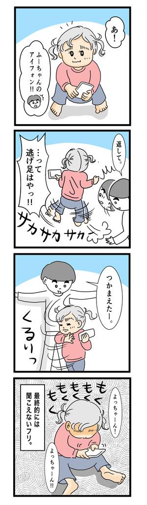 77 逃げるよっちゃん(1才〜1才半)