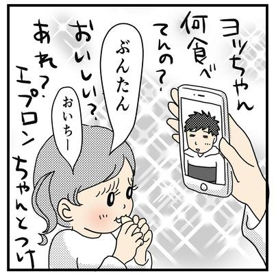 長男とLINE(2才〜2才半)4