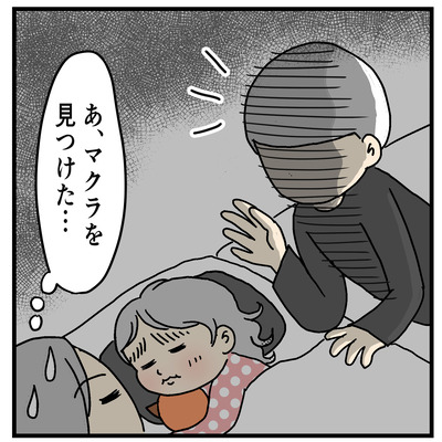 フーの枕を奪うヨッちゃん5