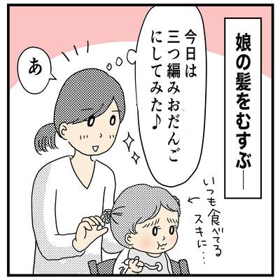 落ち武者ヨッちゃん(2才〜2才半)1