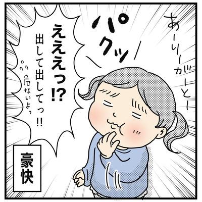 豪快ヨッちゃん4(1才半〜2才)
