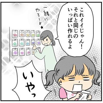 563 心変わり5