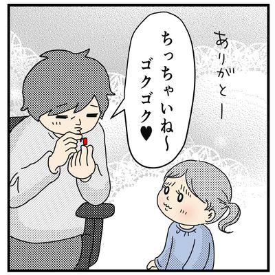豪快ヨッちゃん2(1才半〜2才)