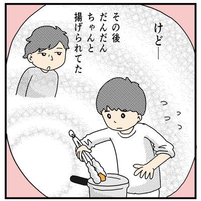フーちゃんのドーナツ(2才〜2才半)17