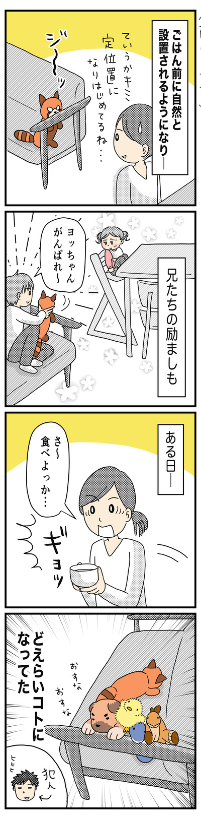 231ヨッちゃん食事中のイライラ2(1才半〜2才)