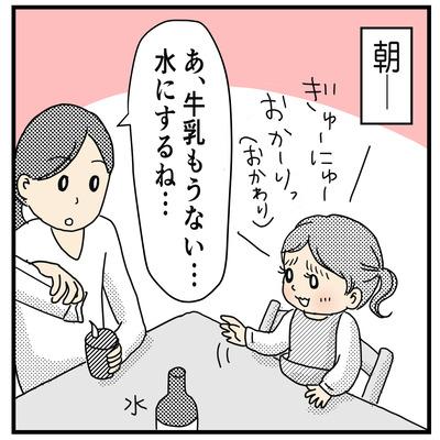 薄い牛乳(2才〜2才半)1