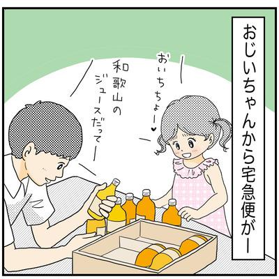 591 おじいちゃんのジュース1