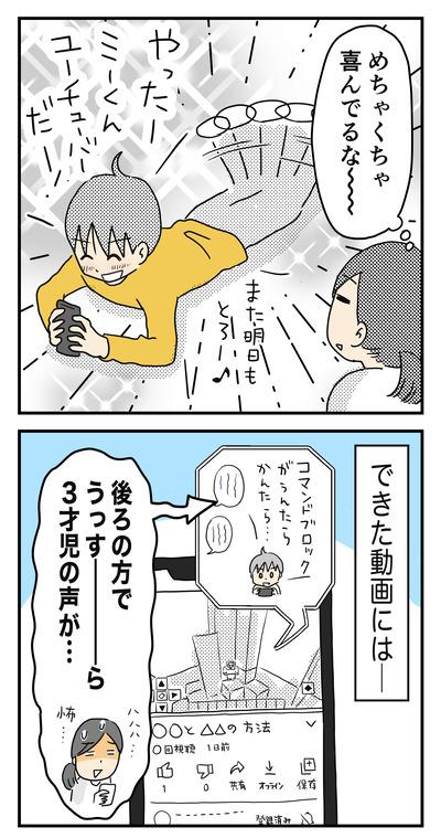 515 ミーくんとYouTube5
