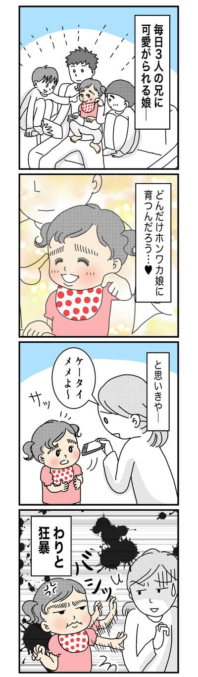 118 わりと狂暴(1才〜1才半)