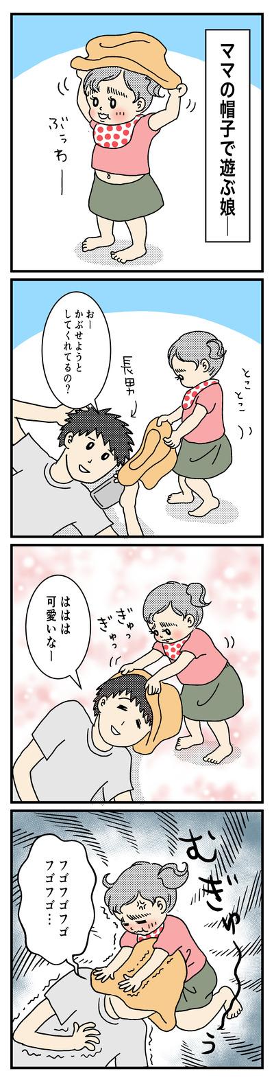92 帽子とよっちゃん(1才〜1才半)