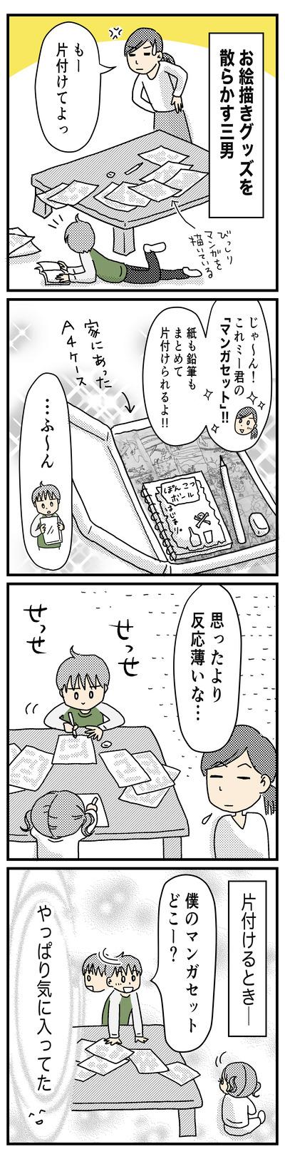 186 みーくんの漫画セット(1才半〜2才)