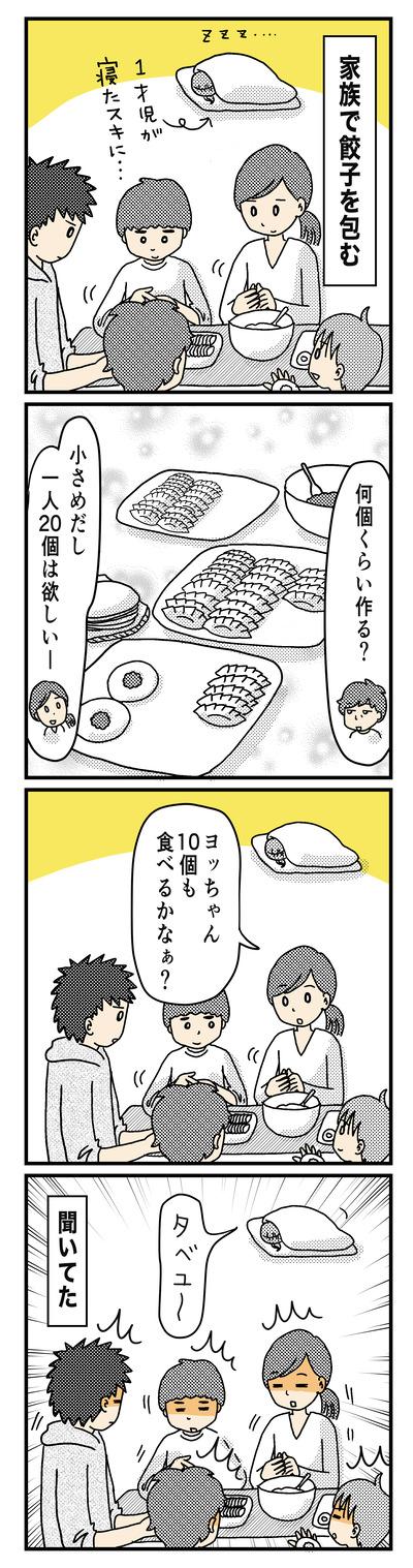 199 家族で餃子ヨッちゃん(1才半〜2才)