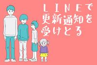 LINE読者登録イラスト白文字2