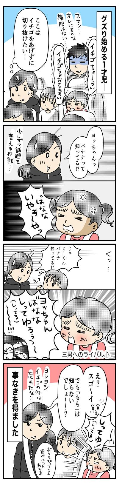 195 イヤイヤヨッちゃんへの対処(1才半〜2才)