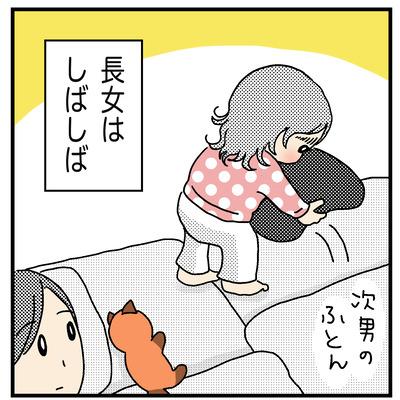 フーの枕を奪うヨッちゃん1