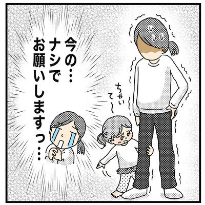 ちゃいてー(2才〜2才半)4