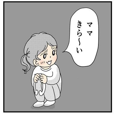 プロ小悪魔(2才〜2才半)2