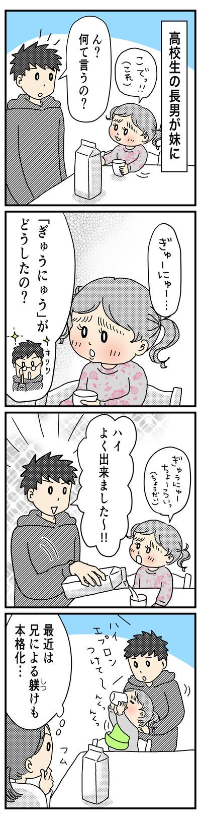 181 厳しいヒー(1才半〜2才)