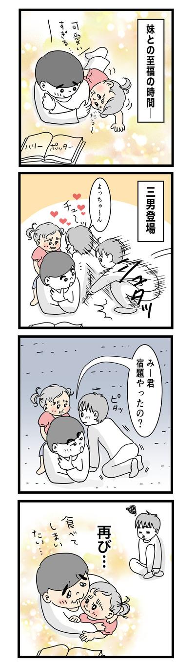 83 次男とよっちゃんラブラブタイム(1才〜1才半)