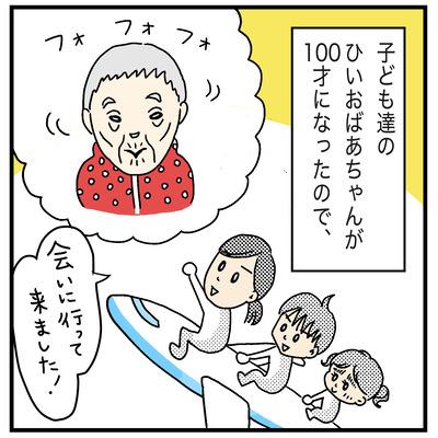 東京帰省20181