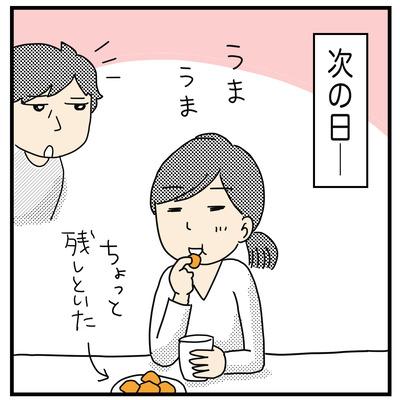 フーちゃんのドーナツ(2才〜2才半)13