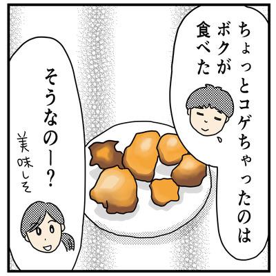 フーちゃんのドーナツ(2才〜2才半)12