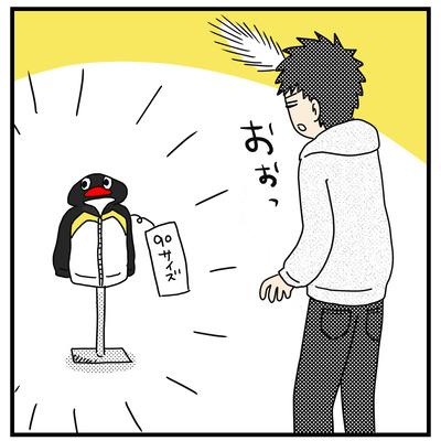 高ぇ…ムリだ…2(1才半〜2才)