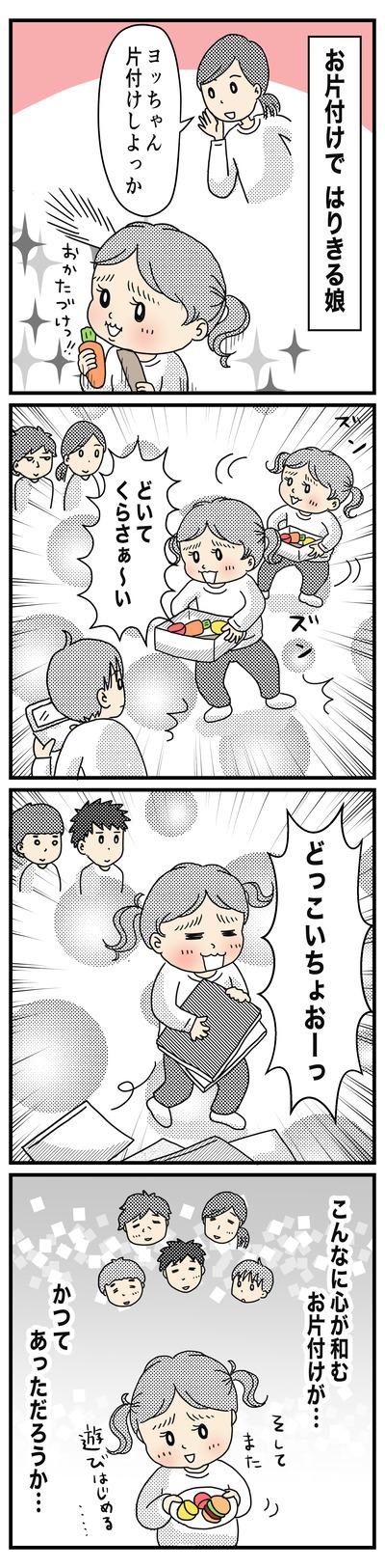 223ヨッちゃんのお片付け(1才半〜2才)