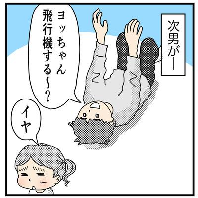 男たちの飛行機遊び(2才〜2才半)1
