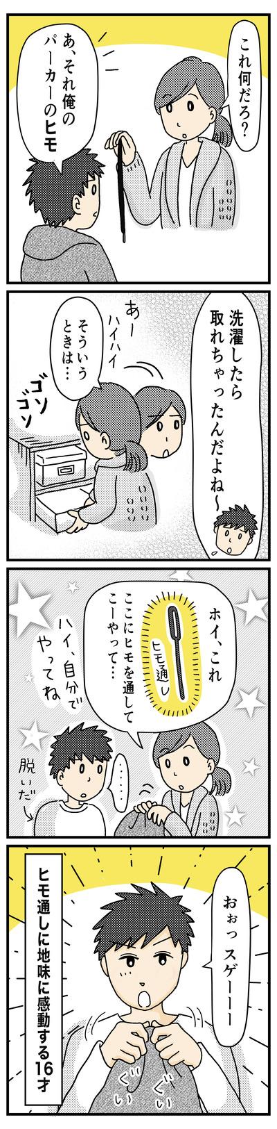 200 紐通しに感動 ヒー(1才半〜2才)