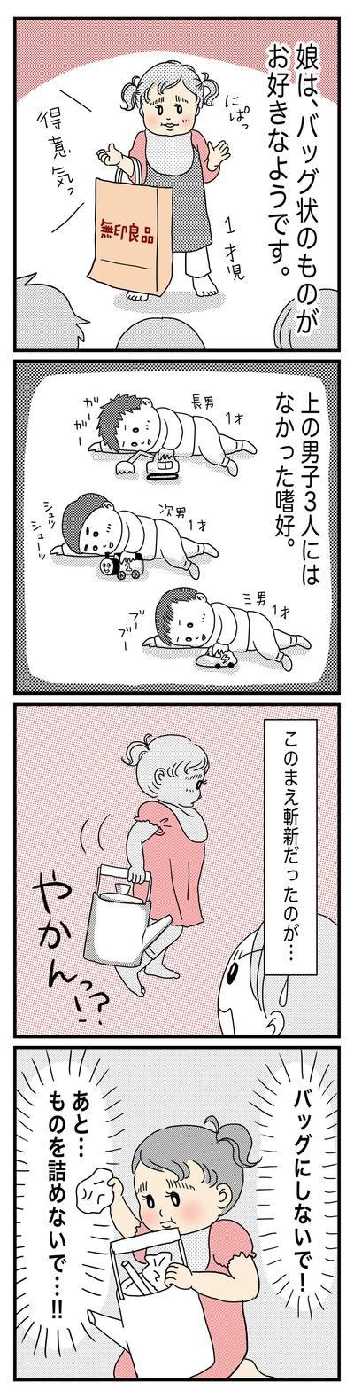 113 やかん娘(1才〜1才半)