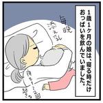 断乳 その11