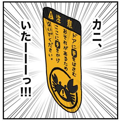 カニとヨッちゃん4