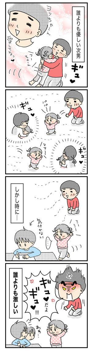 140 誰よりも激しいフーちゃん(1才半〜2才)