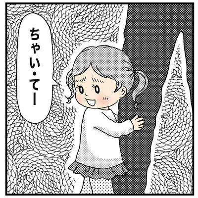ちゃいてー(2才〜2才半)2