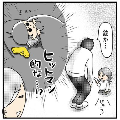 ヒットマンよっちゃん4(1才半〜2才)