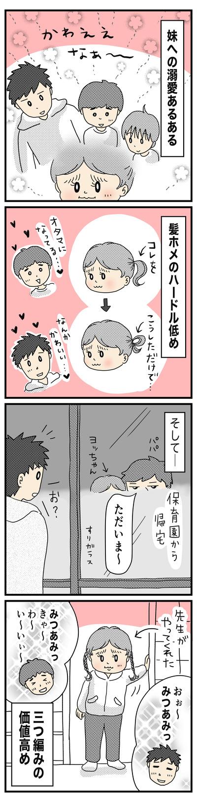 240三つ編みかわいいっ(1才半〜2才)