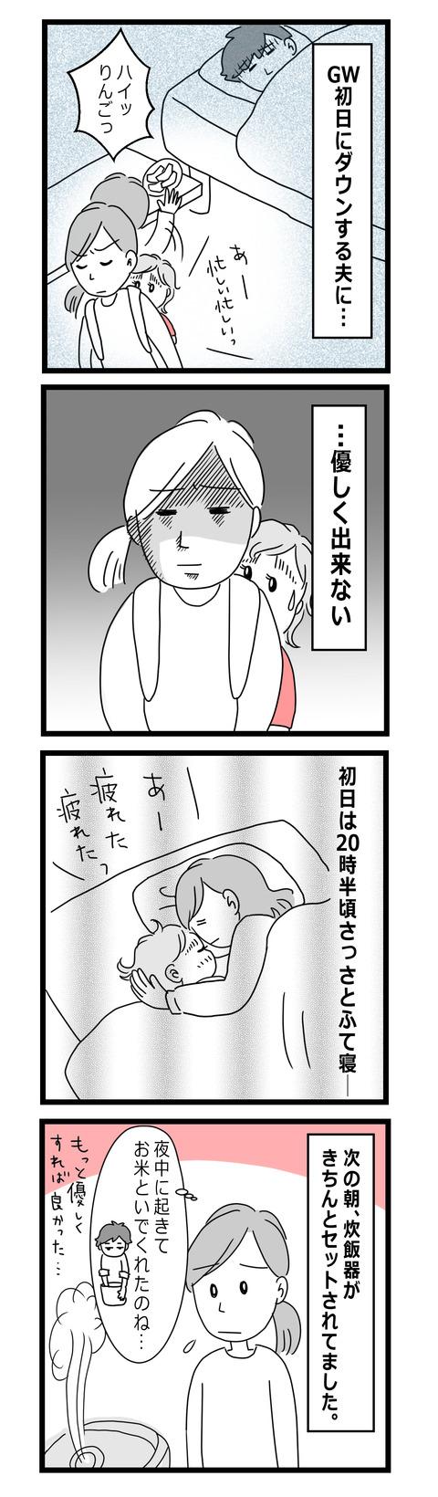 70 優しくできない(1才〜1才半)