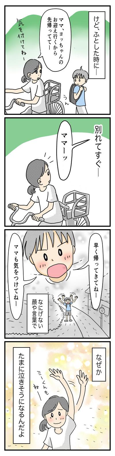 109 ミー君の誕生日その2(1才〜1才半)